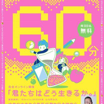 鴻巣北本青年会議所45周年記念講演「君たちはどう生きるか。」